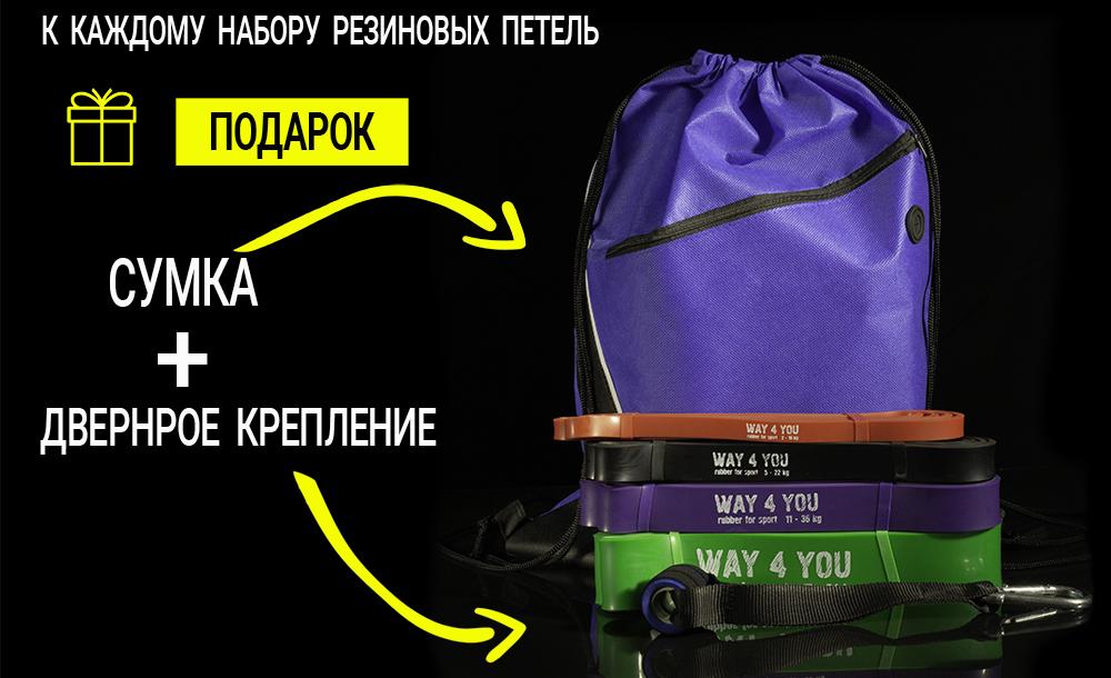 Резиновые петли и сумочка